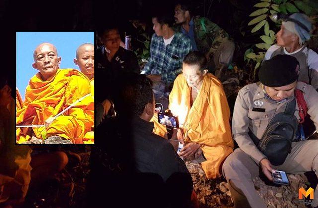 พบตัวแล้ว 'พระเด็จ' อาศัยในถ้ำ กินหยวกกล้วยประทังชีวิต หลังหลงป่านานนับเดือน