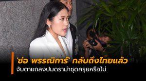 'ช่อ พรรณิการ์' กลับถึงไทยแล้ว จับตาแถลงปมดราม่าชุดครุยหรือไม่