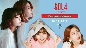 แฟนไทยเตรียมฟิน กับ Bolbbagan4 ศิลปินอินดี้แห่งชาติจากเกาหลี!
