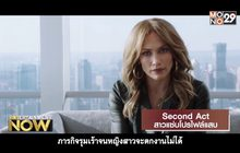 Movie Review : Second Act สาวแซ่บโปรไฟล์แสบ
