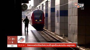 อิสราเอลเปิดใช้รถไฟความเร็วสูงเชื่อมสนามบิน-เยรูซาเลม