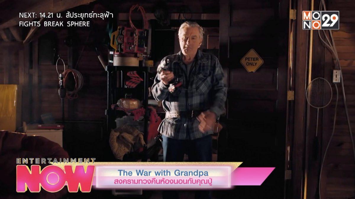 The War With Grandpa สงครามทวงคืนห้องนอนกับคุณปู่