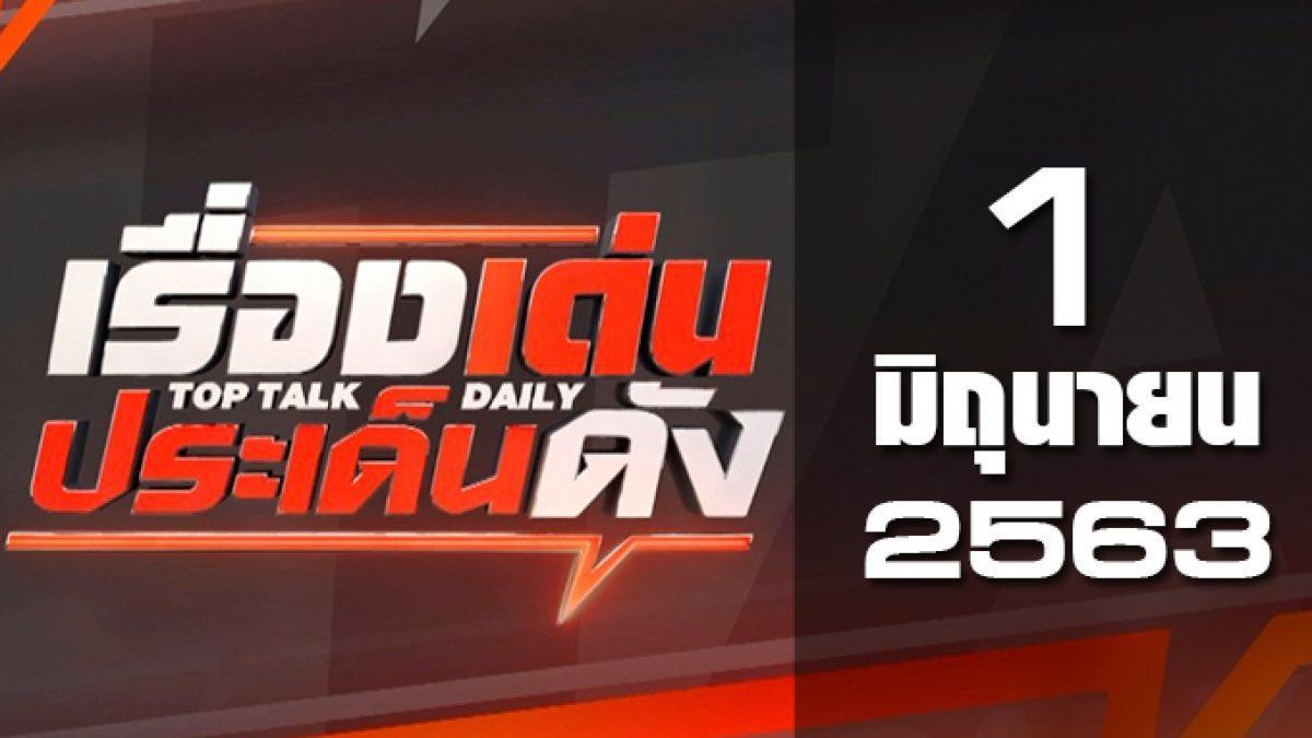 เรื่องเด่นประเด็นดัง Top Talk Daily 01-06-63