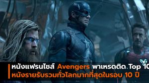 หนังแฟรนไชส์ Avengers พาเหรดติด Top 10 หนังรายรับรวมทั่วโลกมากที่สุดในรอบ 10 ปี