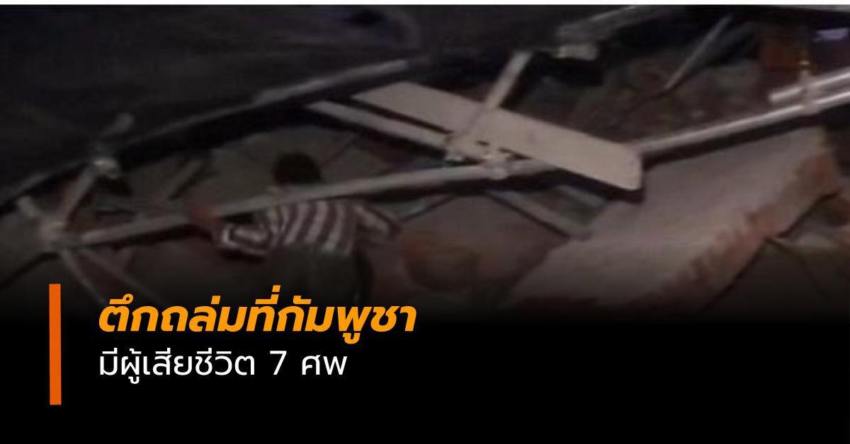 ตึกถล่มเมืองสีหนุวิลล์ กัมพูชามีผู้เสียชีวิต 7 ศพ