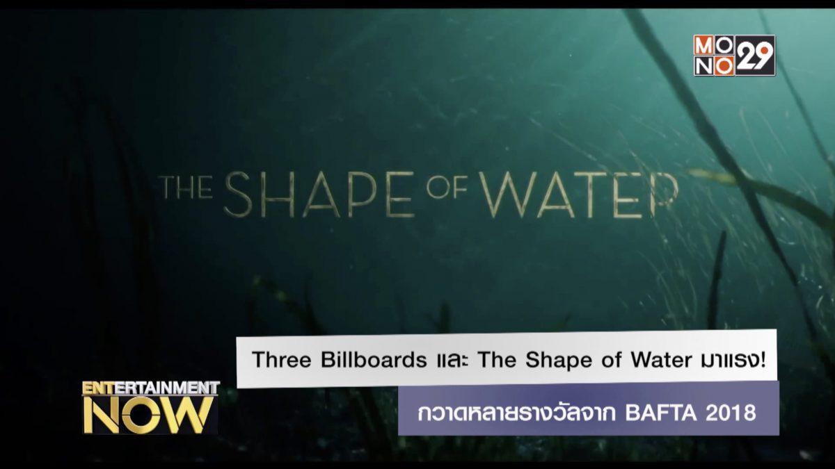 Three Billboards และ The Shape of Water มาแรง! กวาดหลายรางวัลจาก BAFTA 2018