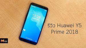 รีวิว Huawei Y5 Prime 2018 จออัตราส่วน 18:9 เล่นโซเชียลเต็มตาในราคาเบาๆ