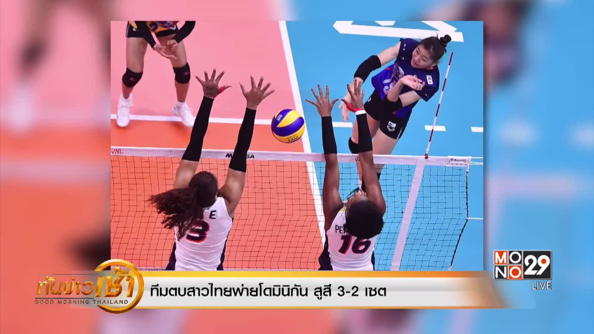 ทีมตบสาวไทยพ่ายโดมินิกัน สูสี 3-2 เซต