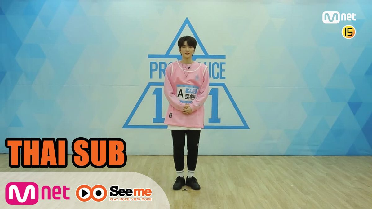 [THAI SUB] วีดีโอประเมินผลเซ็นเตอร์ | 'มุน ฮยอนบิน' MOON HYUN BIN I จากค่าย Starship