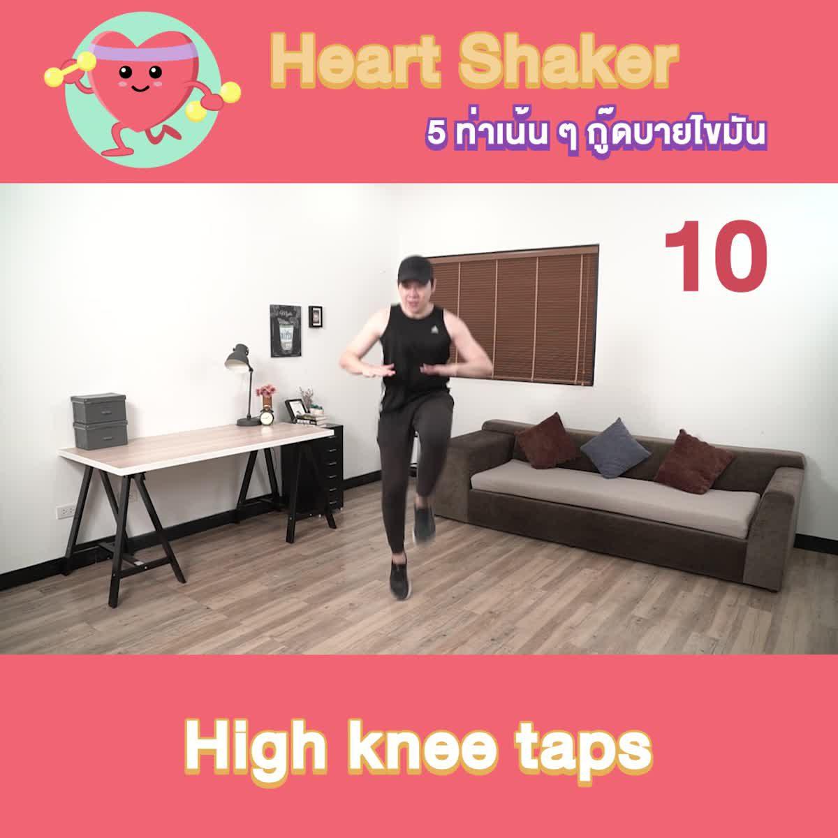 Heart shaker กับนายหุ่นล่ำ Ep.5 5ท่าเน้นๆกู๊ดบายไขมัน