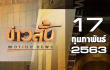 ข่าวสั้น Motion News Break 1 17-02-63