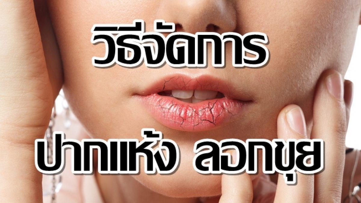 ปากแห้ง ลอกเป็นขุย จัดการได้ง่ายๆ ไปดู!