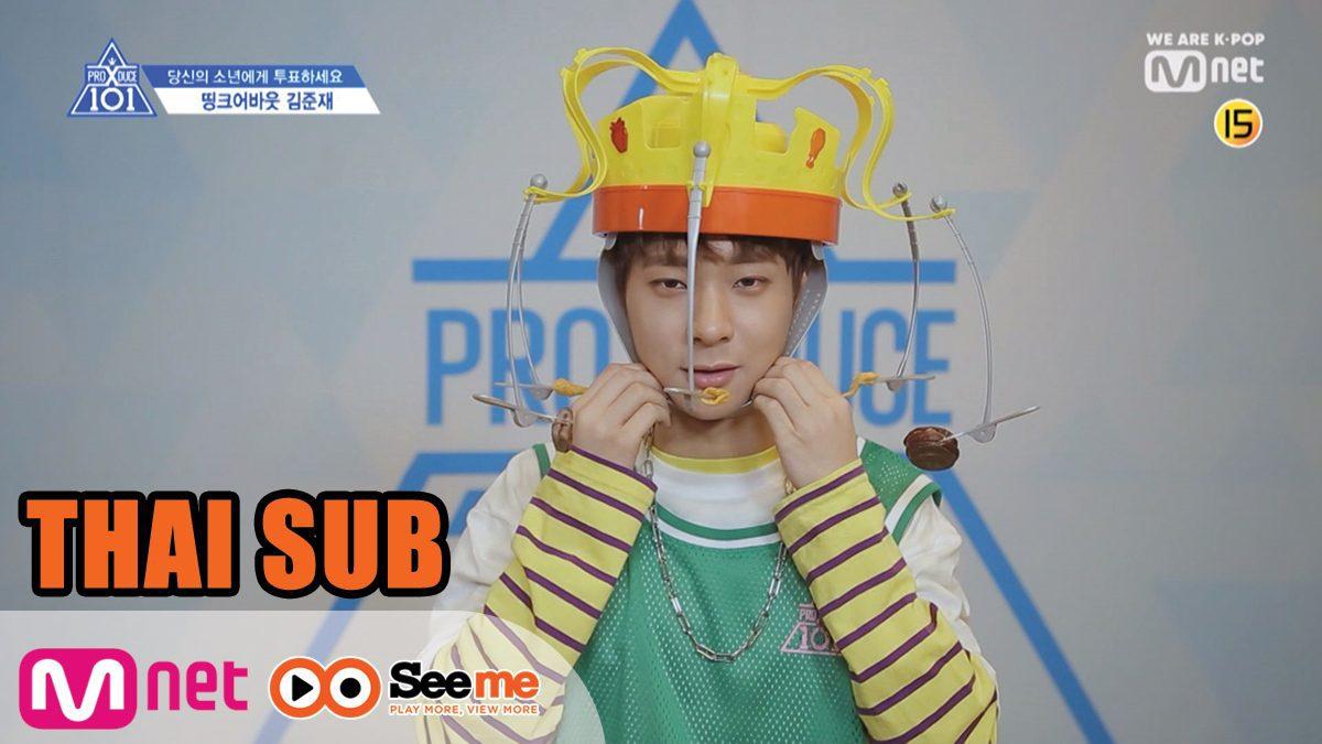 [THAI SUB] PRODUCE X 101 [X101คลิปพิเศษ] ขนมจ๋า...อย่าไปน้าา | 'คิม จุนแจ' KIM JUN JAE (Think About Entertainment)