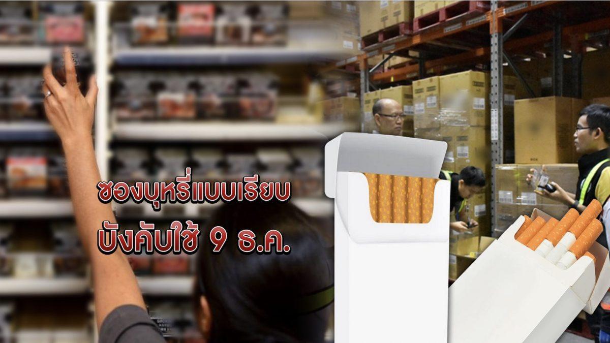 ซองบุหรี่แบบเรียบบังคับใช้ 9 ธ.ค. 05-12-62