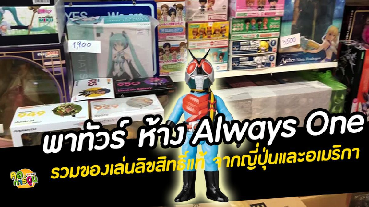 คอการ์ตูน พาทัวร์ ห้าง Always one ชั้น2-3 พบกับของเล่นลิขสิทธ์แท้ทั้งฝั่งญี่ปุ่นและอเมริกา