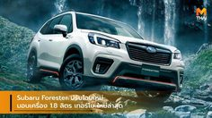 Subaru Forester ปรับโฉมใหม่ มอบเครื่อง 1.8 ลิตร เทอร์โบ ใหม่ล่าสุด