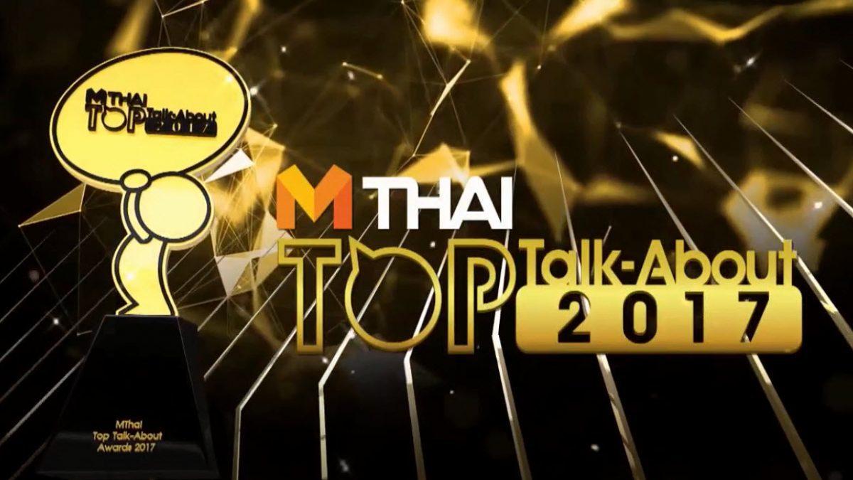 [ไฮไลท์] งานประกาศรางวัล MThai Top Talk-About 2017