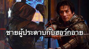 ฮิโรยูกิ ซานาดะ ประดาบ เจเรมี เรนเนอร์ กลางสายฝน ในสปอตโฆษณา Avengers: Endgame