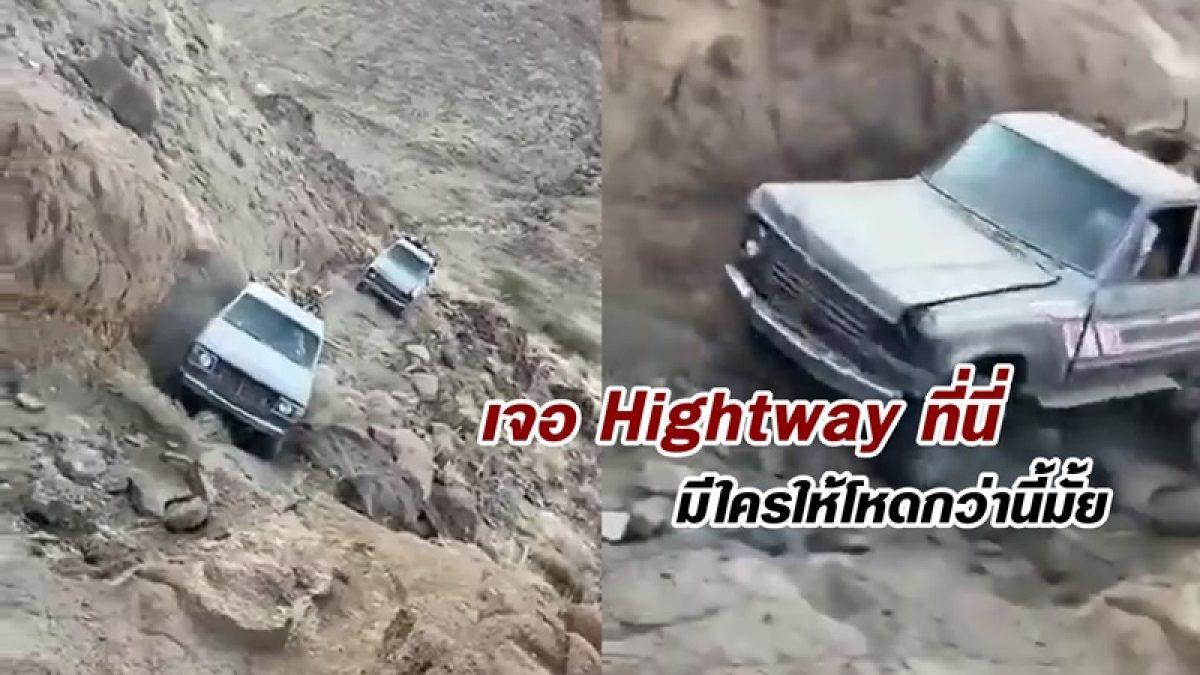 มีใครให้โหดกว่านี้มั้ย! ลองเจอ Highway ที่โหดที่สุดในสามโลกของเยเมน กันหน่อย