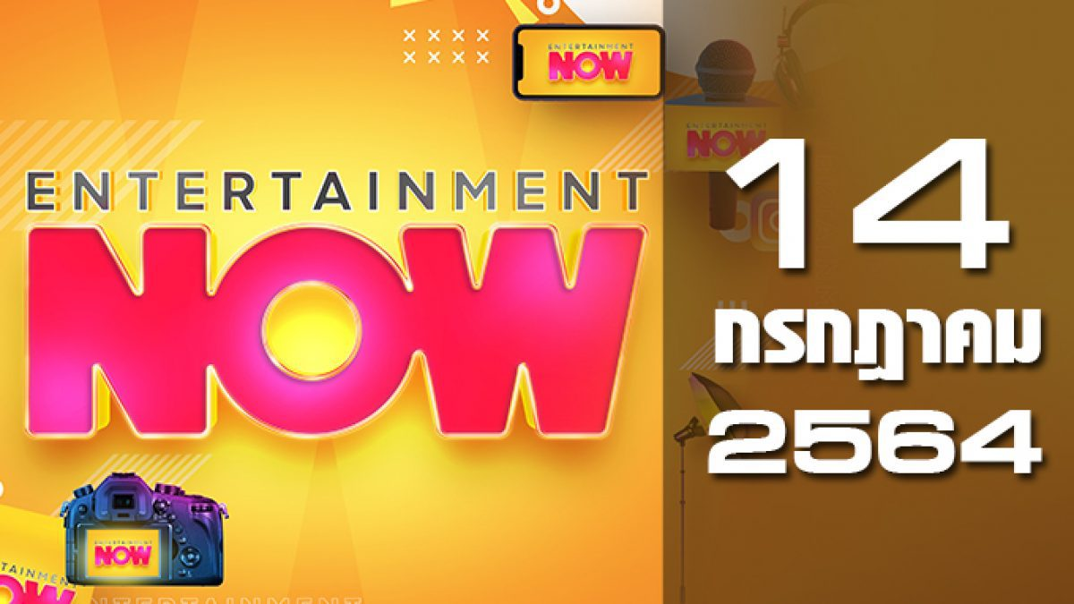 Entertainment Now 14-07-64