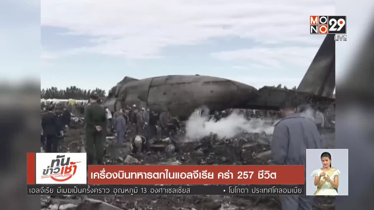 เครื่องบินทหารตกในแอลจีเรีย คร่า 257 ชีวิต