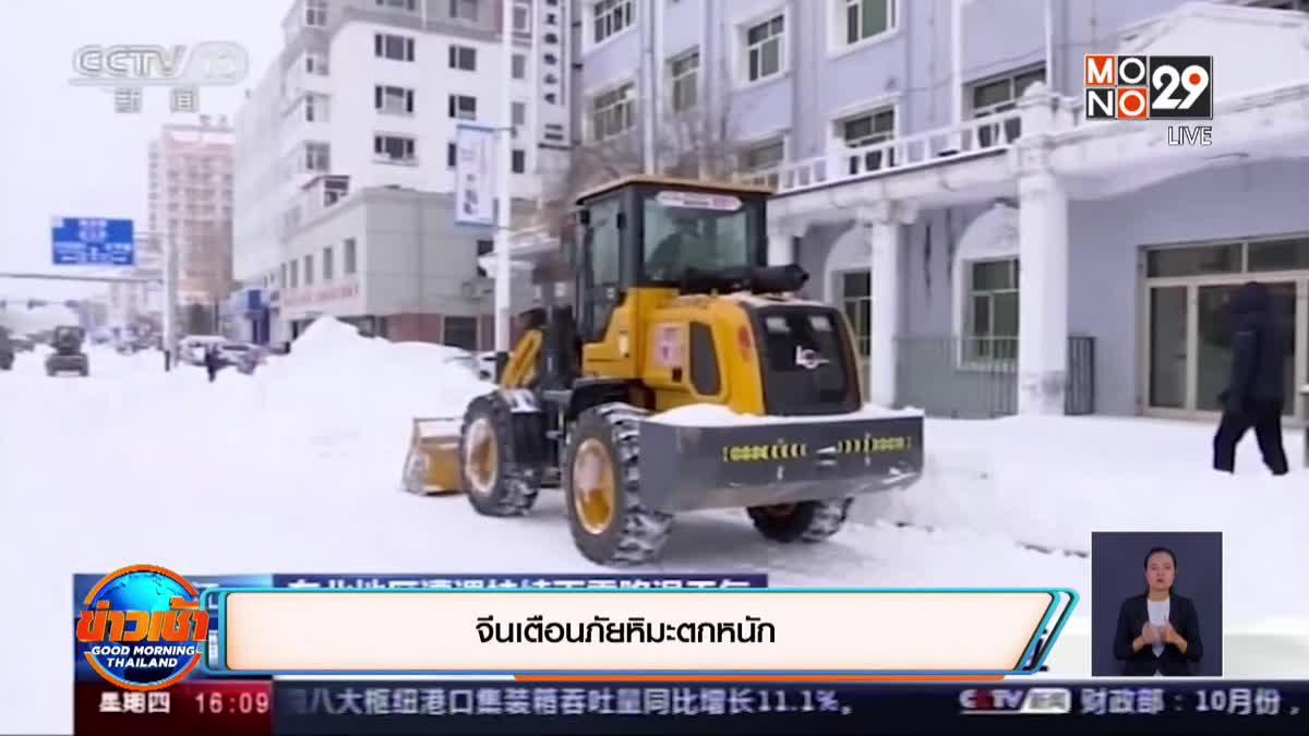 จีนเตือนภัยหิมะตกหนัก