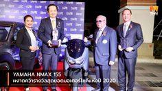YAMAHA NMAX 155 ผงาดคว้ารางวัลสุดยอดมอเตอร์ไซค์แห่งปี 2020