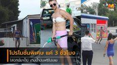 ปั๊มน้ำมันใน รัสเซีย เสนอโปรโมชั่นพิเศษ ใครใส่บิกินี่ เติมน้ำมันฟรีไปเลย