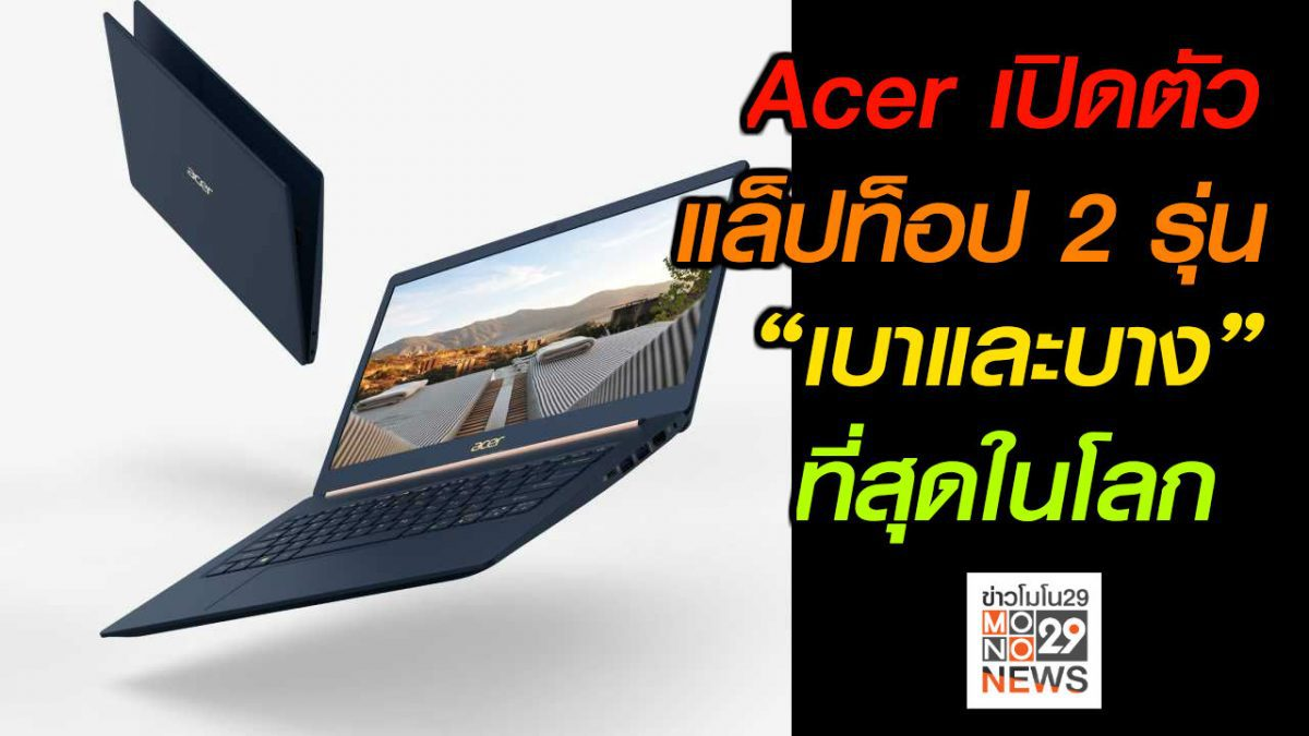 """#เรื่องเล่ารอบโลก Acer เปิดตัวแล็ปท็อป 2 รุ่น """"เบาและบาง"""" ที่สุดในโลก"""