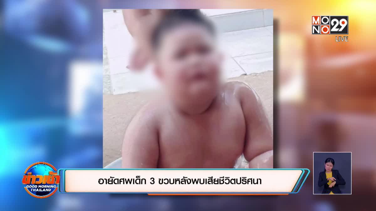 อายัดศพเด็ก 3.5 ปี หลังพบเสียชีวิตปริศนา