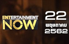 Entertainment Now Break 2 22-05-62