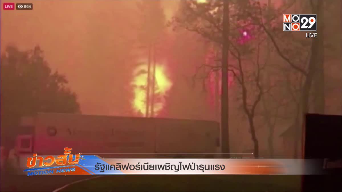 รัฐแคลิฟอร์เนียเผชิญไฟป่ารุนแรง