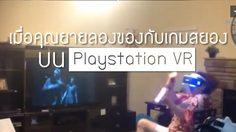 เมื่อ คุณยาย อยากลองของ กับเกมสยองขวัญบน Playstation VR
