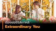 เรื่องย่อซีรีส์เกาหลี Extraordinary You