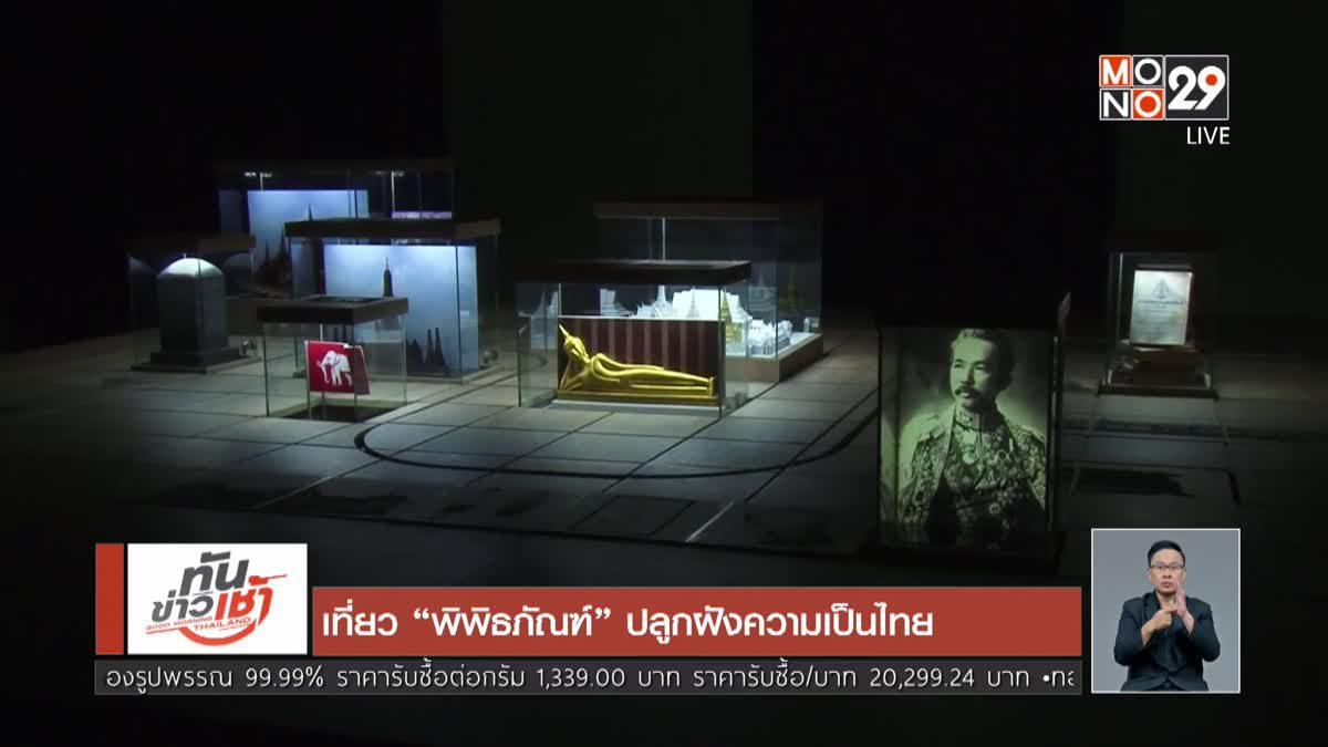 """เที่ยว """"พิพิธภัณฑ์"""" ปลูกฝังความเป็นไทย"""
