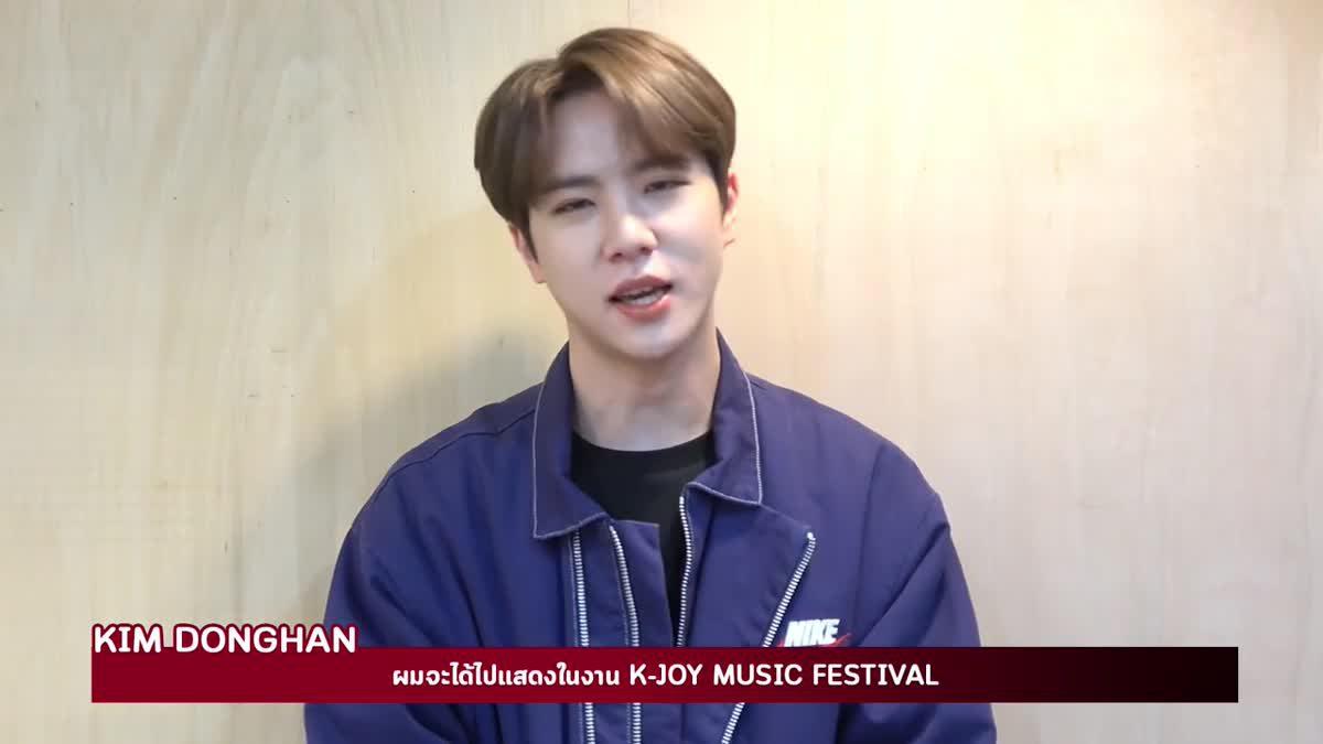 คิม ดงฮัน จะกลับมาเยือนไทยอีกครั้ง ในงาน K-JOY Music Festival 2020