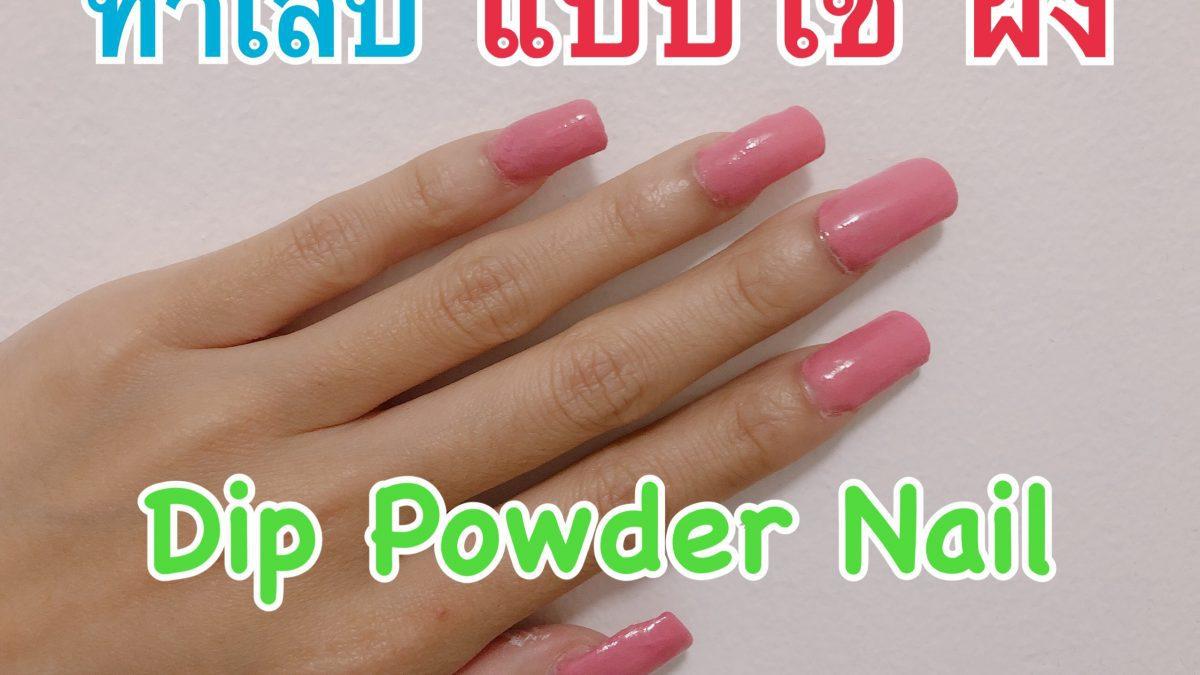 ทำเล็บ ใช้ผง Dip powder ทำง่ายๆด้วยตัวเอง