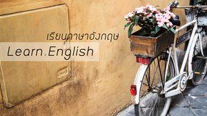 ตัวอย่างหัวข้อที่จะได้เรียน ภาษาอังกฤษเบื้องต้น