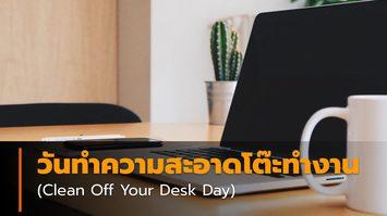 วันทำความสะอาดโต๊ะทำงาน (Clean Off Your Desk Day)