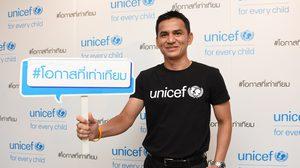 ซิโก้ เปิดตัวรับตำแหน่ง Friends of UNICEF ร่วมรณรงค์โอกาสที่เท่าเทียมเพื่อเด็กทุกคน