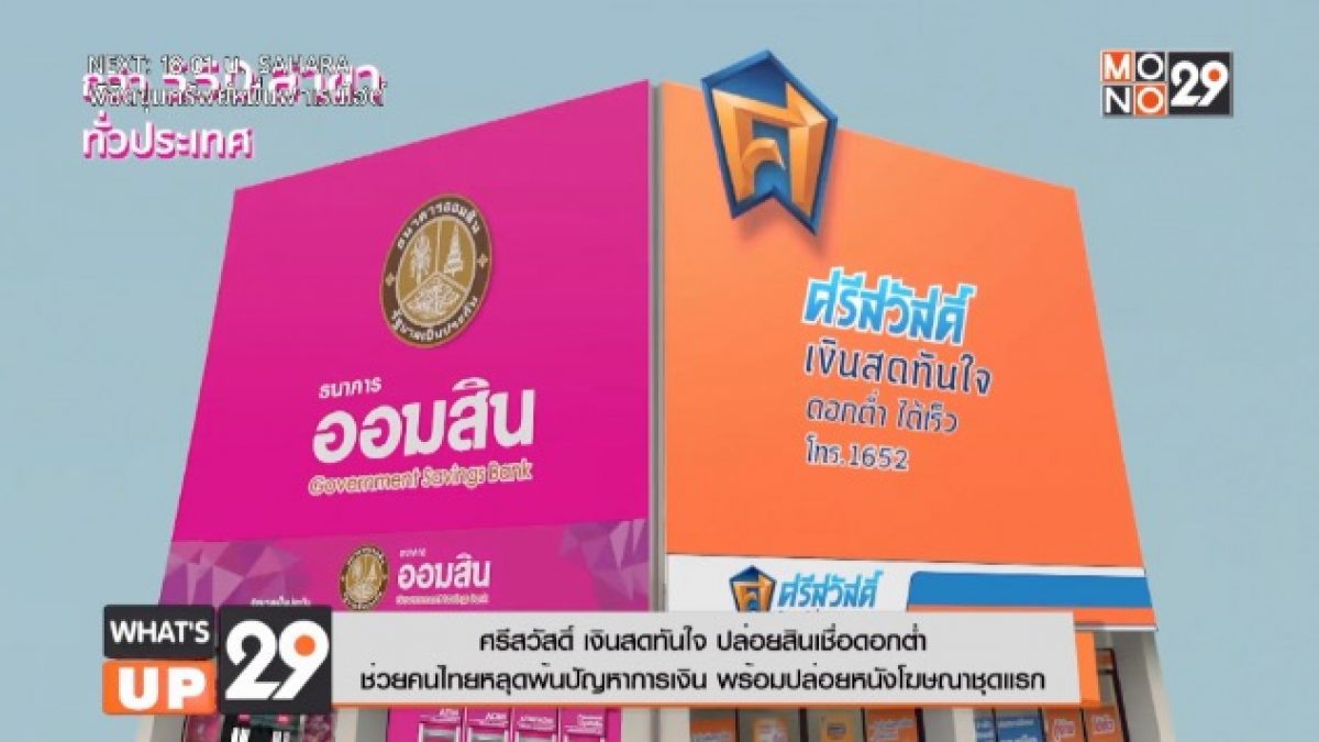 ศรีสวัสดิ์ เงินสดทันใจ ช่วยคนไทยหลุดพ้นปัญหาการเงิน