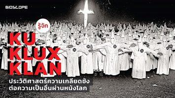 รู้จัก Ku Klux Klan ประวัติศาสตร์ความเกลียดชังต่อความเป็นอื่นผ่านหนังโลก