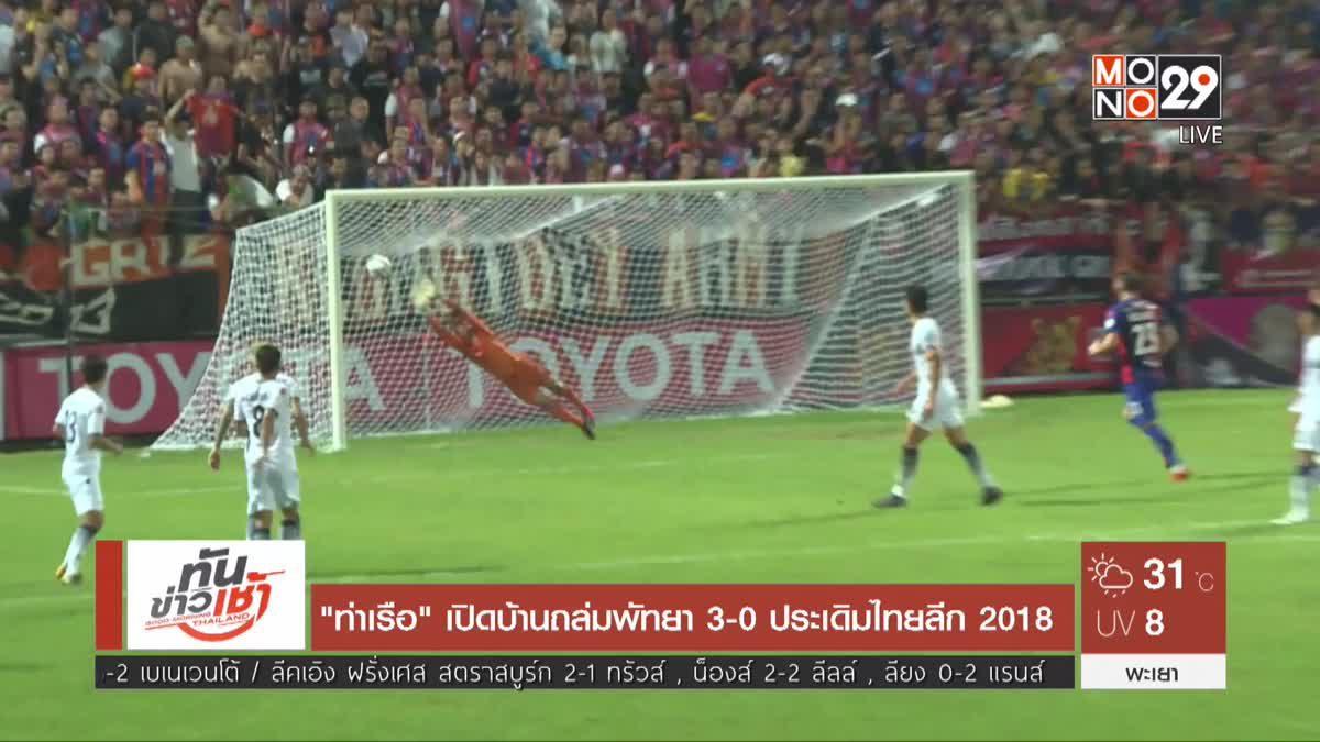 """""""ท่าเรือ"""" เปิดบ้านถล่มพัทยา 3-0 ประเดิมไทยลีก 2018"""