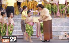 """""""เครือสหพัฒน์"""" สนับสนุนโครงการ """"นาฏศิลป์ไทยสู่เยาวชน พัฒนศิลป์สร้างคน สืบทอดวัฒนธรรมไทย"""""""