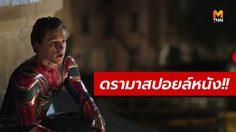 ผู้ชมบางส่วนไม่โอเค ทอม ฮอลแลนด์ สปอยล์ Avengers: Endgame แซวแรงคนที่ยังไม่ได้ดู
