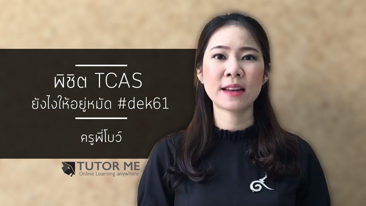 พิชิต TCAS ยังไงให้อยู่หมัด #dek61