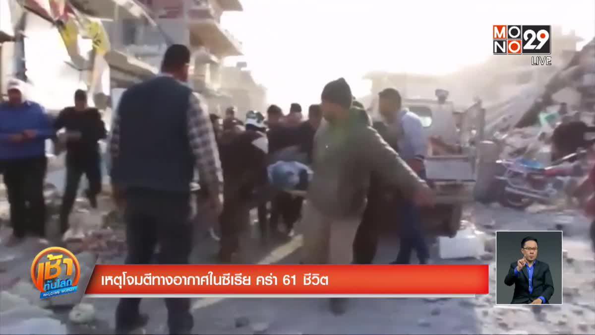 เหตุโจมตีทางอากาศในซีเรีย คร่า 61 ชีวิต