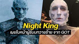 เปิดหน้า Night King วายร้ายจาก Game of Thrones ที่แท้เป็นสตันท์แมนจากหนังดังนี่เอง!
