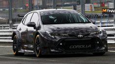 New Toyota Corolla BTCC Corolla เวอร์ชั่นเรซซิ่ง ปรากฏตัวให้เห็นครั้งแรก!!