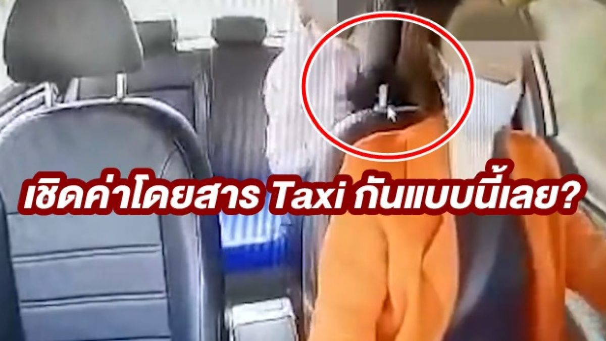 เอางี้เลยนะ! สาวๆ ขับแท็กซี่พึงระวังกับวิธีเชิดค่าโดยสารที่คุณเองก็อาจคาดไม่ถึง
